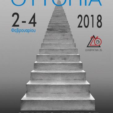 Festival Utopia at the EMBROS Theatre (Athens)
